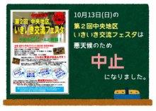 ☆【中止のお知らせ】中央地区いきいき交流フェスタは開催を中止します:画像
