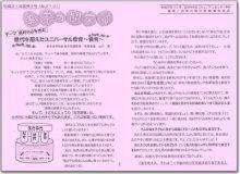 ☆お茶の間交信 平成31年度(令和元年度)第3号(No.213)を発行しました:画像