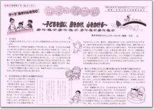 ☆お茶の間交信 令和2年度 第1号(No.216)を発行しました:画像