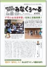 ☆長井市中央コミセンだより みなくぅ〜る 第147号:画像