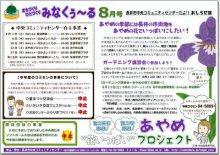 ☆長井市中央コミュニティセンター情報〜R2.8月の事業予定:画像