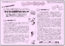 ☆お茶の間交信 令和2年度 第2号(No.217)を発行しました:画像