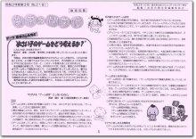 ☆お茶の間交信 令和2年度 第3号(No.218)を発行しました:画像