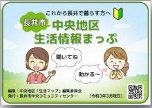 ☆長井市中央地区の「生活情報マップ」を作りました:画像
