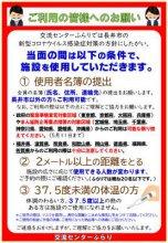 【重要なお知らせ】交流センターふらりの施設の使用について(5月12日更新):画像