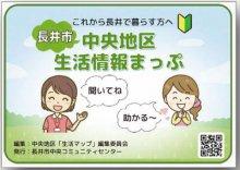 ☆長井市中央地区の「生活情報まっぷ」を作りました:画像