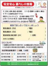 ☆安全安心暮らしの情報シートを配布しました:画像