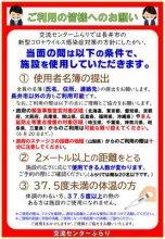 【重要なお知らせ】交流センターふらりの施設の使用について(6月15日更新):画像