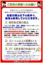 【重要なお知らせ】交流センターふらりの施設の使用について(7月13日更新):画像