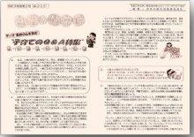 ☆お茶の間交信 令和3年度 第2号(No.222)を発行しました:画像