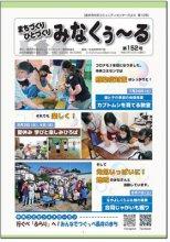 ☆長井市中央コミセンだより みなくぅ〜る 第152号:画像