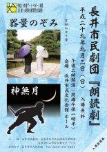 長井市民劇団 朗読劇 宮部 みゆき著『器量のぞみ・神無月』:画像