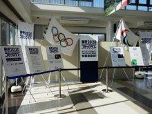 【東京五輪の旗が長井に!】:画像