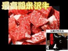 【最高級 米沢牛!】:画像