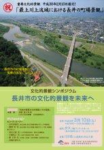 【長井市の文化的景観を未来へ】:画像
