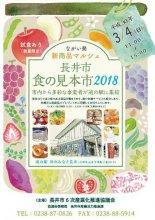 【長井市 食の見本市 2018】:画像