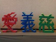 【3D折り紙?「パズルな折り紙展」】:画像