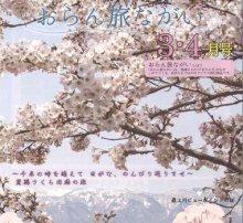 【桜の季節を目前に】:画像