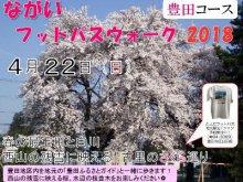 【ながいフットパスウォーク2018 豊田コース】:画像