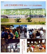 【『山形工科短期大学校』オープンキャンパス2018】:画像