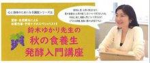 【ゆかり先生の『秋の食養生・発酵入門講座』】:画像