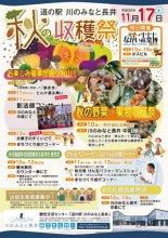 """【"""" 秋の収穫祭 """" in 道の駅 川のみなと長井(予告)】:画像"""