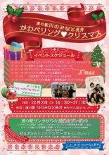 【今年も開催!「かわべリングクリスマス」≪予告≫】:画像