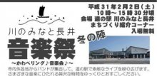 【川のみなと長井音楽祭 冬の陣≪予告≫】:画像