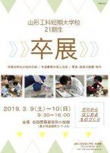【山形工科短期大学校 卒業制作展のお知らせ】:画像