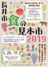 【長井市 食の見本市 2019】:画像