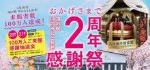 【道の駅2周年感謝祭 〜さくら通信〜】:画像
