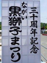 【第30回ながい黒獅子まつり〜1日目スタート!】:画像