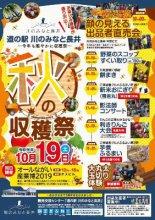 【道の駅「川のみなと長井」秋の収穫祭≪予告≫】:画像