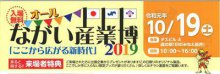 【『オールながい産業博2019』≪予告≫】:画像