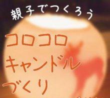 【コロコロキャンドルをつくろう!】:画像