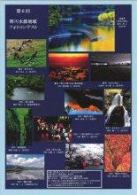 【野川水源地域フォトコンテスト作品展】:画像