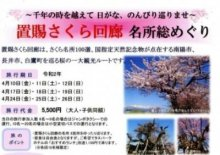 【置賜桜回廊 名所8か所総めぐり】:画像