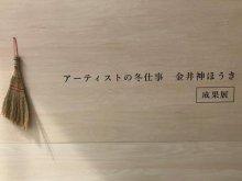 【金井神箒(かないがみほうき)展:*゚ さくら通信 2020 *+:。】:画像