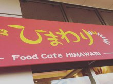 長井市《スーパーヤマザワ》のひまわりラーメン:画像