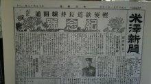 軽便鉄道長井線開通記念号:画像