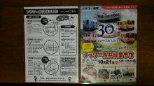 長井線祭り:画像