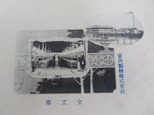宮内駅開業記念カードその4:画像