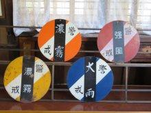 成田駅の宝物 お天気警報盤:画像