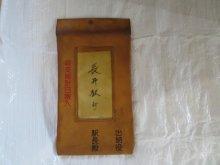 成田駅の宝物 出納通い袋:画像