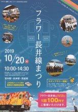 令和初の長井線祭り:画像
