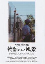 青春列車ポスター紀行 長井高校写真部展:画像