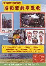 長井線祭りのご案内:画像