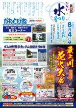 第25回 ながい水まつり/最上川花火大会のチラシが完成いたしました!:画像