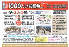 第11回 長井1000人いも煮会2018 開催のお知らせ:画像