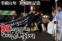 令和元年 「ながい黒獅子まつり」について:画像